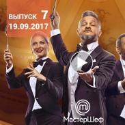 Мастер Шеф 7 сезон 7 выпуск от 19.09.2017 смотреть онлайн ВИДЕО