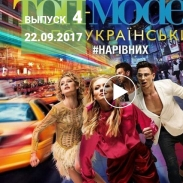 Топ-модель по-украински: 4 выпуск от 22.09.2017 смотреть онлайн ВИДЕО
