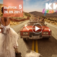 Сериал «Киев днем и ночью» 4 сезон: 5 серия от 26.09.2017 смотреть онлайн ВИДЕО