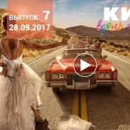 Сериал «Киев днем и ночью» 4 сезон: 7 серия от 28.09.2017 смотреть онлайн ВИДЕО