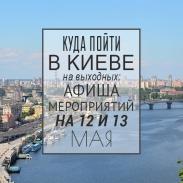 Куда пойти в Киеве на выходных: афиша мероприятий на 12 и 13 мая