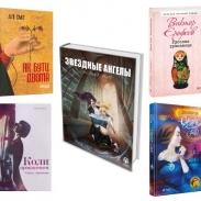 Критик рекомендует: 5 книг, которые стоит прочесть летом