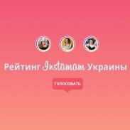 Рейтинг Instaмам Украины: голосуй за свою фаворитку!