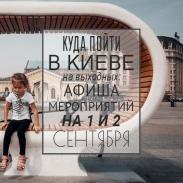 Куда пойти в Киеве на выходные: афиша мероприятий на 1-2 сентября