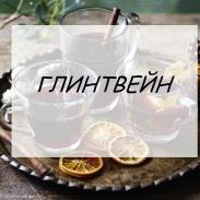Глинтвейн: три простых рецепта