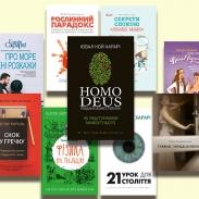 Осенний must read: ТОП-10 самых популярных книг BookChef на 25-м Форуме издателей