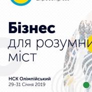 У Києві відбудеться унікальний конгрес
