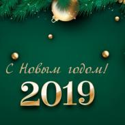 Украинские звезды поздравляют читателей ХОЧУ с Новым годом: Олег Винник, Николай Тищенко, Тоня Матвиенко, Арсен Мирзоян, Michelle Andrade и другие