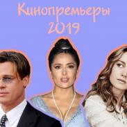 Год кино: ожидаемые премьеры 2019