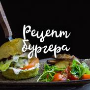 Рецепт бургера: готовим знаменитый сэндвич дома