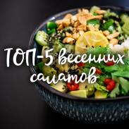 ТОП-5 весенних салатов: витамины на вашем столе