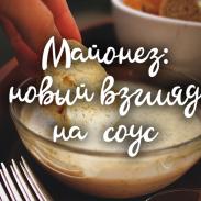 Майонез: новый взгляд на всем известный соус
