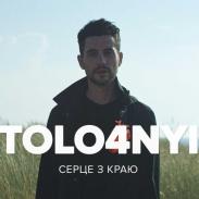 Ссора влюбленных, истерика и возможное убийство: TOLO4NYI презентует новый клип