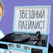 Что слушают творческие люди: плейлист главной героини сериала