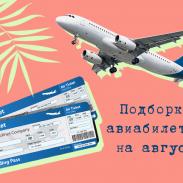 Подборка дешевых авиабилетов на август 2019: не отпускай лето