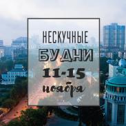 Нескучные будни: куда пойти в Киеве на неделе с 11 по 15 ноября