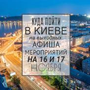 Куда пойти на выходных в Киеве: 16 и 17 ноября