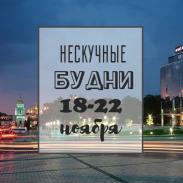 Нескучные будни: куда пойти в Киеве на неделе с 18 по 22 ноября