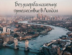 Без ущерба кошельку: путешествие в Лондон