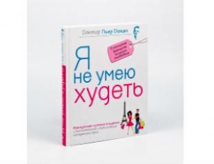 Главная книга 2011 года: «Я не умею худеть» Дюкана