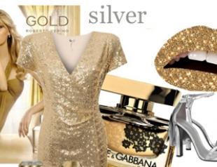 Тренд: золото и серебро