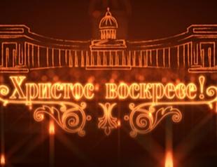 Расписание пасхальных богослужений в Киеве