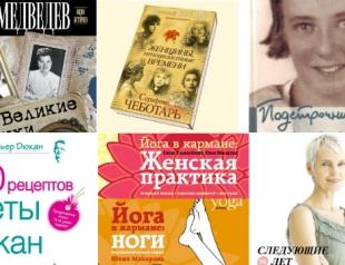 Топ 7 книг для любимой мамы