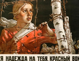 Самые известные военные плакаты. Фото