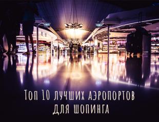 Топ 10 лучших аэропортов для шопинга