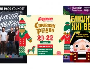 Где и как в Киеве провести выходные 21-22 декабря