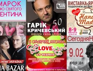 Где и как в Киеве провести выходные 8-9 февраля 2014
