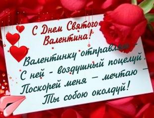 Самые лучшие поздравления в День Валентина 2015