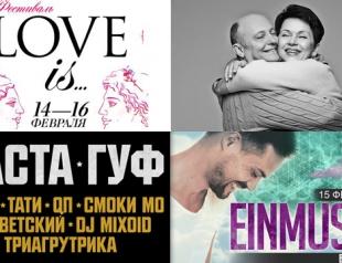 Где и как в Киеве провести выходные 15-16 февраля