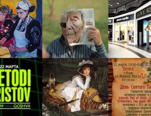 Где и как в Киеве провести выходные 22-23 марта