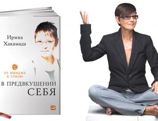 Книжная новинка от Ирины Хакамады: В предвкушении себя. От имиджа к стилю