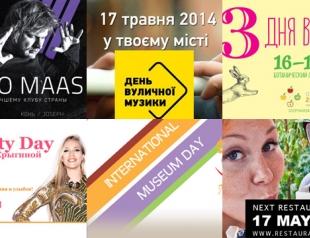 Где и как в Киеве провести выходные 17-18 мая