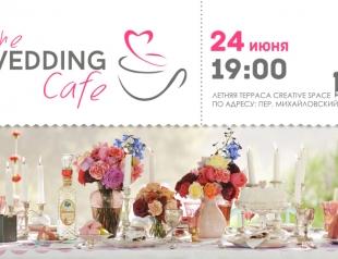 The Wedding café - для стильных и особенных невест