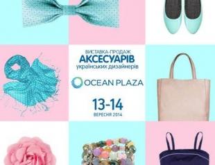 В Киеве состоится выставка аксессуаров украинских дизайнеров