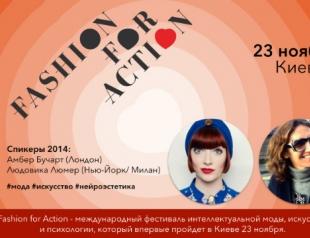 Как успешные и влиятельные женщины используют моду: в Киеве пройдет фестиваль Fashion for Action