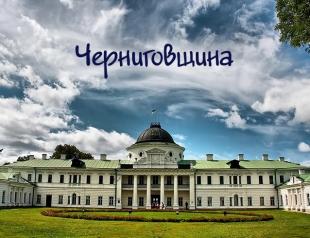 Куда поехать отдыхать в Украине: Черниговщина