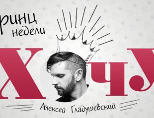 Принц недели: Алексей Гладушевский