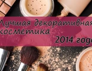 Какими были лучшие продукты для макияжа в 2014 году