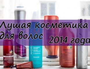 Чем побаловать волосы: лучшие уходовые средства 2014 года