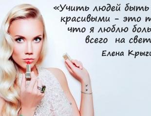 Что думает о красоте Елена Крыгина