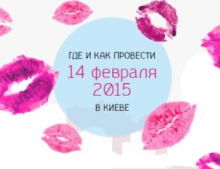Где и как отпраздновать 14 февраля 2015 в Киеве