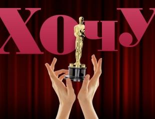 ХОЧУ Оскар 2015: результаты голосования