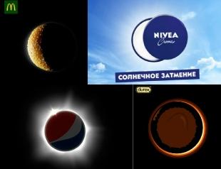 Что значит «быть в теме»: как бренды использовали солнечное затмение