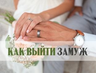 Как выйти замуж: советы психолога и реальные истории звезд