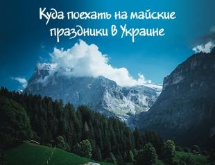 Куда поехать на майские праздники 2019 в Украине