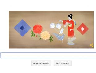 Уэмура Сеэн: Google посвятил дудл японской художнице